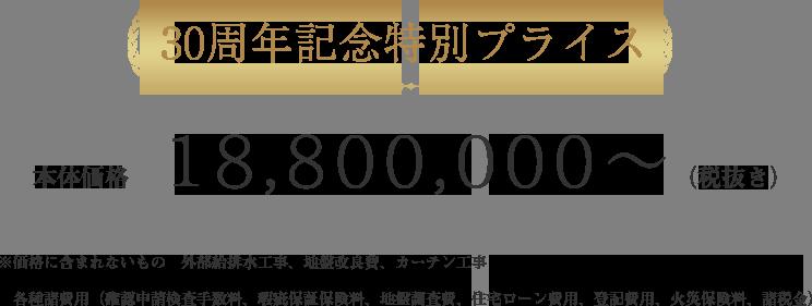 価格:1650万円~