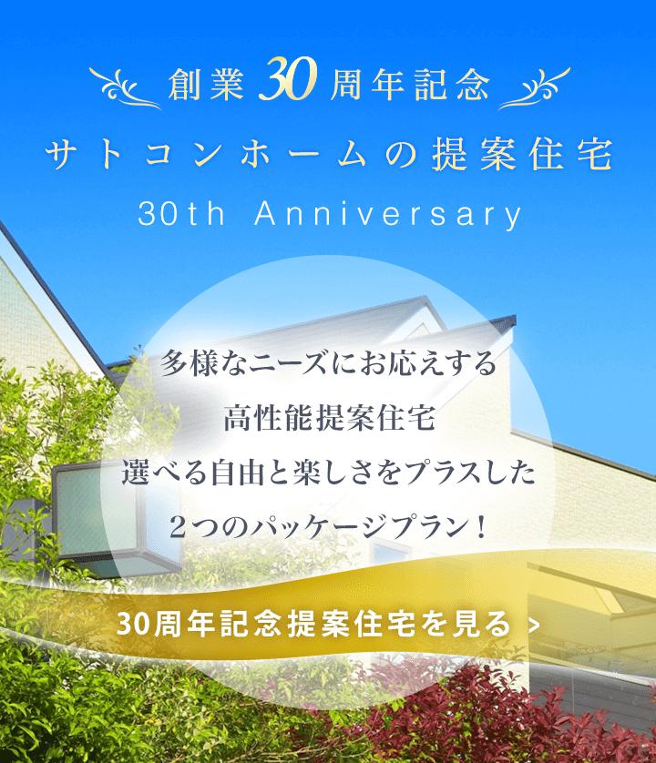 サトコンホームの30周年記念規格住宅