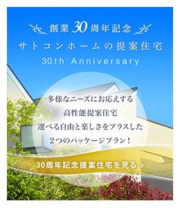 30周年特別提案住宅