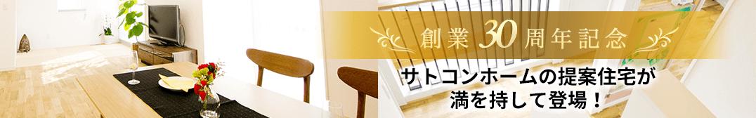 サトコンホームの30周年記念提案住宅が満を持して登場!