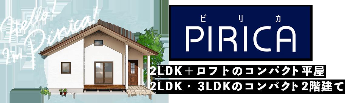 2LDK+ロフトのコンパクト平屋 ピリカ
