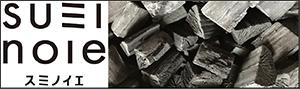 新型FP工法「炭の家」
