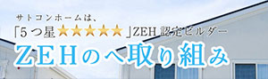 ZEH(ネットゼロエネルギーハウス)の取り組み