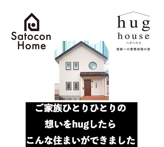 ご家族ひとりひとりの想いをhugしたらこんな住まいができました ハグハウス