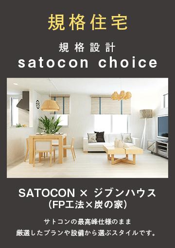 サトコンホーム 規格住宅 規格設計 satocon choice サトコンの最高峰仕様のまま厳選したプランや設備から選ぶスタイルです。