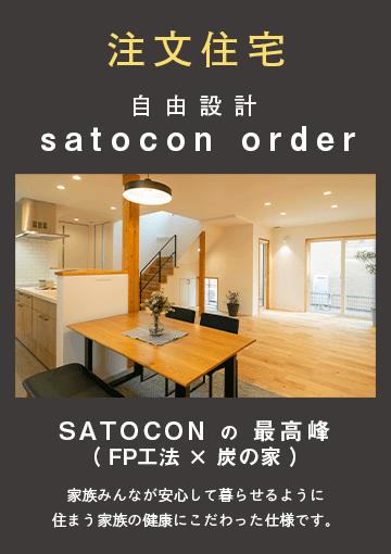 サトコンホーム 注文住宅 自由設計 stocon order 家族みんなが安心して暮らせるように住まう家族の健康にこだわった仕様です。