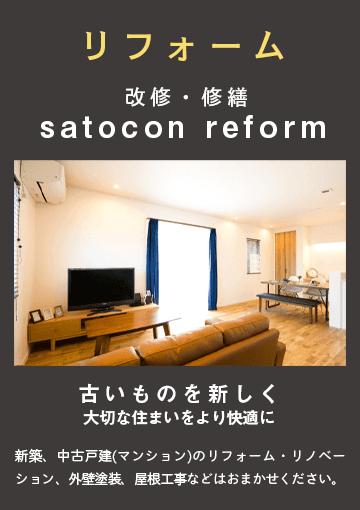 サトコンホーム リフォーム 改修・修繕 satoconreform 新築、中古戸建(マンション)のリフォーム・リノベーション、外壁塗装、屋根工事などはおまかせください。