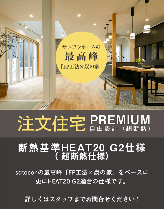 サトコンホーム 注文住宅 PREMIUM satoconの最高峰「FP工法×炭の家」をベースに更にHEAT20 G2適合の仕様です。