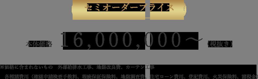 価格:1600万円~
