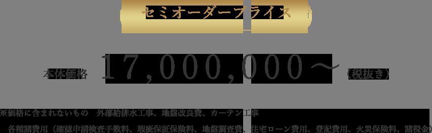 価格:1700万円~