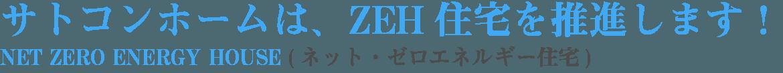 サトコンホームは、ZEH(ゼッチ)住宅を推進します!