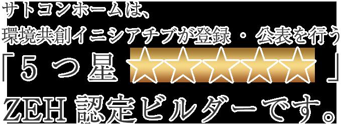サトコンホームは最高評価『5つ星★★★★★』のZEHゼッチ ビルダー登録メーカーです。