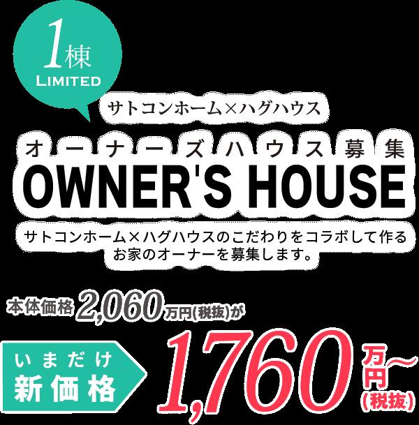 サトコンホーム×ハグハウスのこだわりをコラボして作るお家のオーナーを募集します。1棟限定 ¥2060万円→¥1760万円
