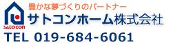 satocon_company_info