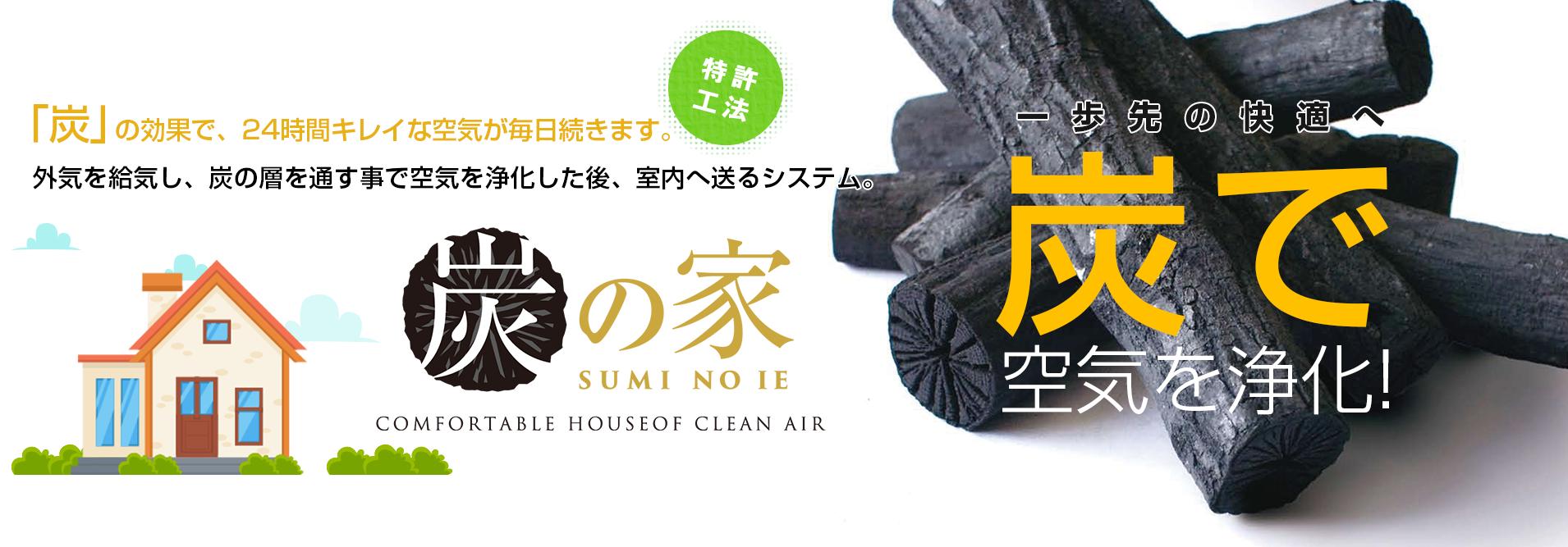 「炭」の効果で、24時間キレイな空気が毎日続きます。外気を給気し、炭の層を通す事で空気を浄化した後、室内へ送るシステム。